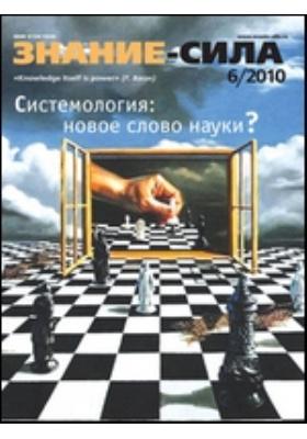 Знание-сила: журнал. 2010. № 6