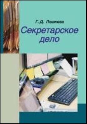 Секретарское дело: учебное пособие