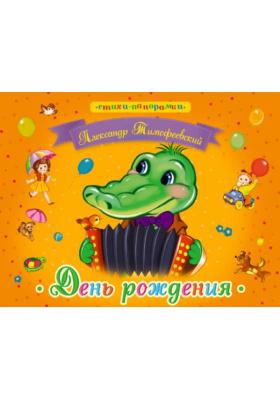 День рождения : Книга-панорамка