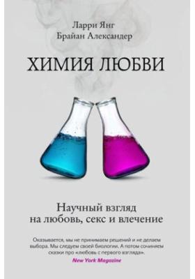 Химия любви : Научный взгляд на любовь, секс и влечение