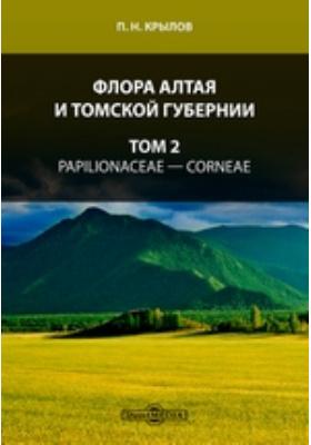 Флора Алтая и Томской губернии— Corneae. Т. 2. Papilionaceae