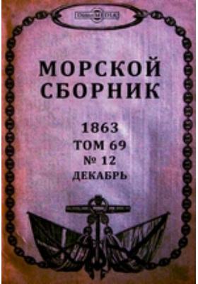 Морской сборник. 1863. Т. 69, № 12, Декабрь
