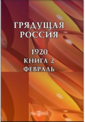 Грядущая Россия: журнал. 1920. Книга 2, Февраль