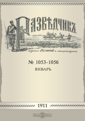 Разведчик. 1911. №№ 1053-1056, Январь