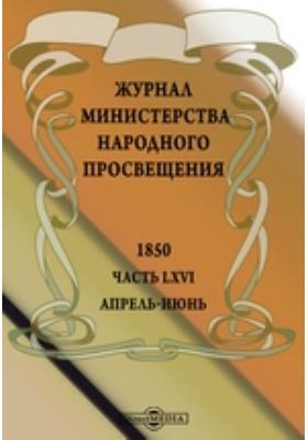 Журнал Министерства Народного Просвещения: журнал. 1850. Апрель-июнь, Ч. 66