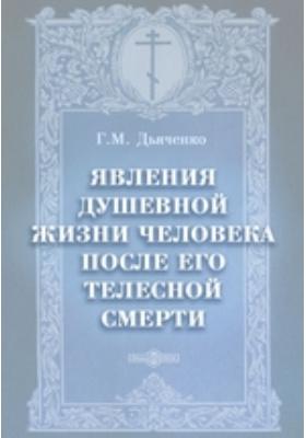 Явления душевной жизни человека после его телесной смерти: духовно-просветительское издание