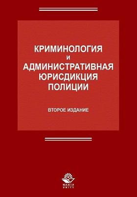 Криминология и административная юрисдикция полиции: учебное пособие