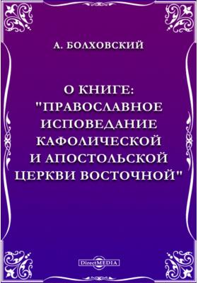 О книге: