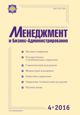 Менеджмент и Бизнес-Администрирование: научно-практическое издание. 2016. № 4