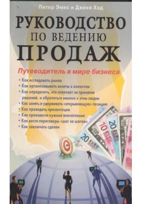 Руководство по ведению продаж = THE SELLING HANDBOOK : Путеводитель в мире бизнеса