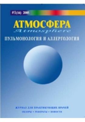 Атмосфера. 2005. № 1(16)