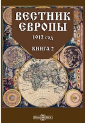 Вестник Европы: журнал. 1912. Книга 2, Февраль