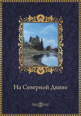 На Северной Двине : Сборник Архангельского Общества Краеведения