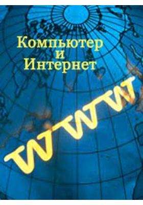 Информационно-аналитические понятия: учебно-методическое пособие