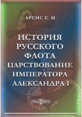 История русского флота. Царствование императора  Александра I