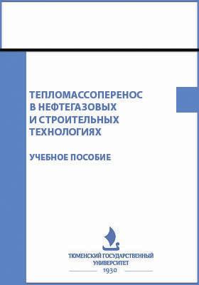 Тепломассоперенос в нефтегазовых и строительных технологиях: учебное пособие