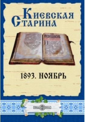 Киевская Старина. 1893. Ноябрь