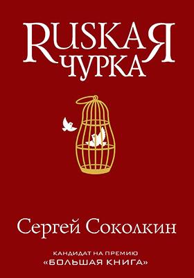 Rusкая чурка