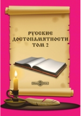 Русские достопамятности: публицистика. Том 2