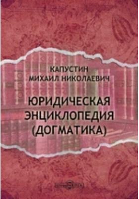 Юридическая энциклопедия (догматика)
