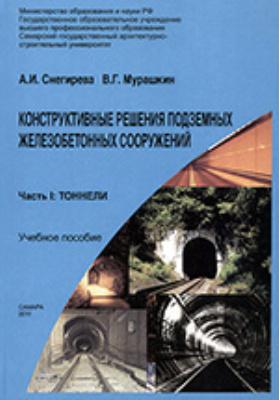 Конструктивные решения подземных железобетонных сооружений: учебное пособие, Ч. I. Тоннели