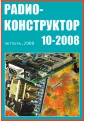 Радиоконструктор: журнал. 2008. № 10
