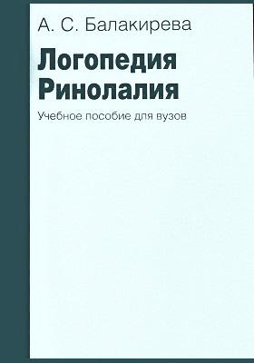 Логопедия. Ринолалия: учебное пособие
