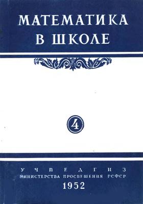 Математика в школе. № 4. Июль-август. 1952: методический журнал