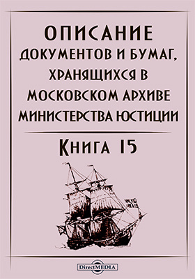 Описание документов и бумаг, хранящихся в Московском архиве Министерства юстиции. Кн. 15