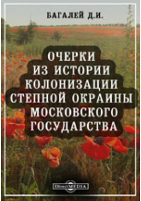 Очерки из истории колонизации степной окраины Московского государства
