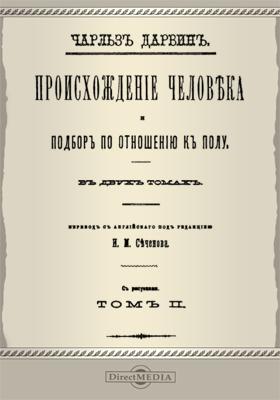 Происхождение человека и подбор по отношению к полу: монография. Т. 2