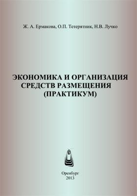 Экономика и организация средств размещения : практикум: учебное пособие