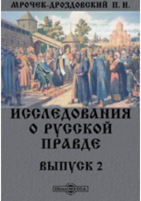 Исследования о Русской Правде. Вып. 2. Текст Русской Правды с объяснениями отдельных слов