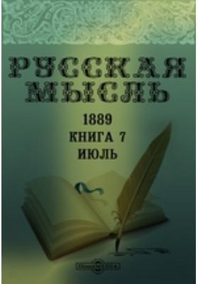 Русская мысль: журнал. 1889. Книга 7, Июль