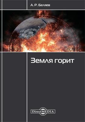 Земля горит: художественная литература