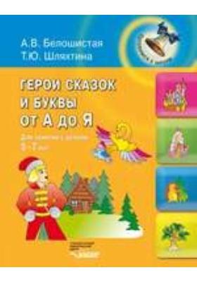 Герои сказок и буквы от А до Я:  для занятий с детьми 5–7 лет