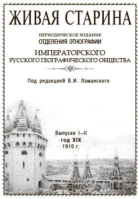 Живая Старина. 1910: газета. 1910. Вып. 1-2. Год 19