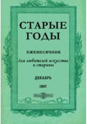 Старые годы : Ежемесячник, для любителей искусства и старины: журнал. 1907. Декабрь