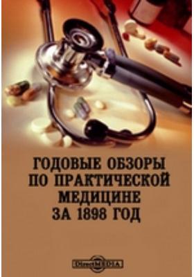Годовые обзоры по практической медицине за 1898 год: журнал. 1900