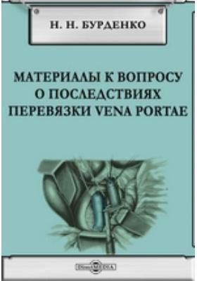 Материалы к вопросу о последствиях перевязки vena portae
