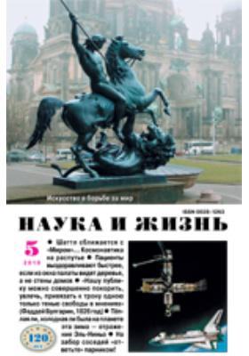 Наука и жизнь: ежемесячный научно-популярный журнал. 2010. № 5