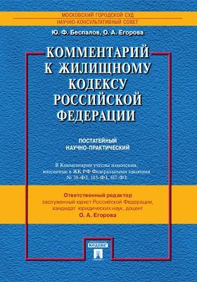 Комментарий к Жилищному кодексу Российской Федерации : постатейный научно-практический
