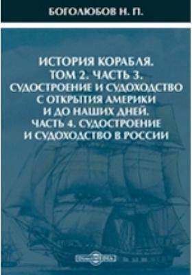 История корабля. Т. 2, Ч. 3-4. Судостроение и судоходство с открытия Америки и до наших дней. Судостроение и судоходство в России