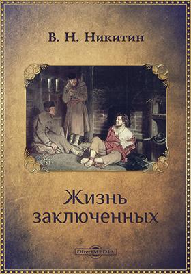 Жизнь заключенных : Обзор петербургских тюрем и относящихся до них узаконений и административных распоряжений