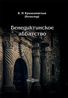 Бенедиктинское аббатство: художественная литература