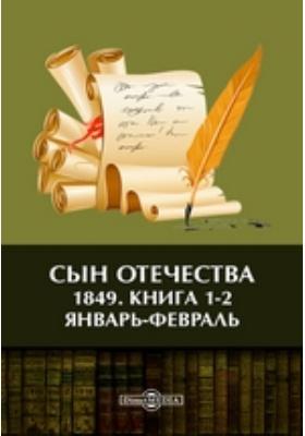 Сын Отечества : 1849: историко-литературный журнал. Кн. 1-2. Январь-февраль