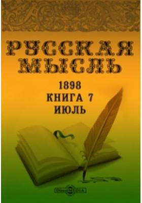 Русская мысль: журнал. 1898. Книга 7, Июль