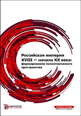 Российская империя XVIII — начала XX века : формирование полиэтнического пространства: учебное пособие
