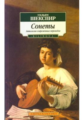 Сонеты = Sonnets : Антология современных переводов