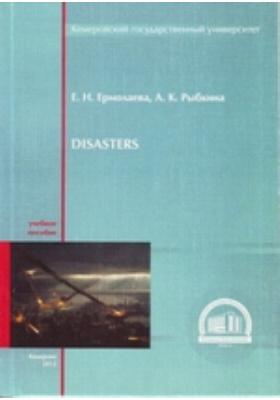 DISASTERS: учебное пособие